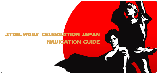 スター・ウォーズ セレブレーション ジャパン ナビゲーションガイド