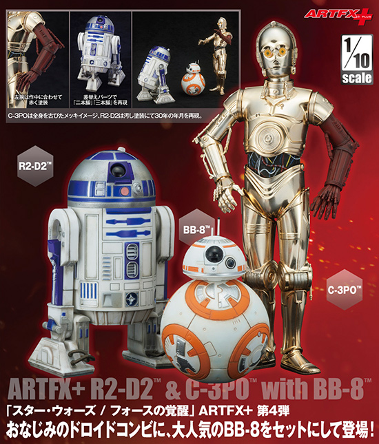 コトブキヤ ARTFX+ R2-D2 & C-3PO with BB-8