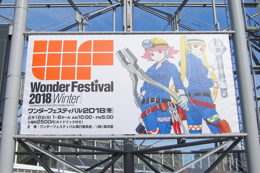 ワンダーフェスティバル2018(冬)