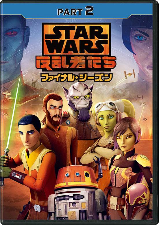 スター・ウォーズ 反乱者たち ファイナル・シーズン PART2 DVD