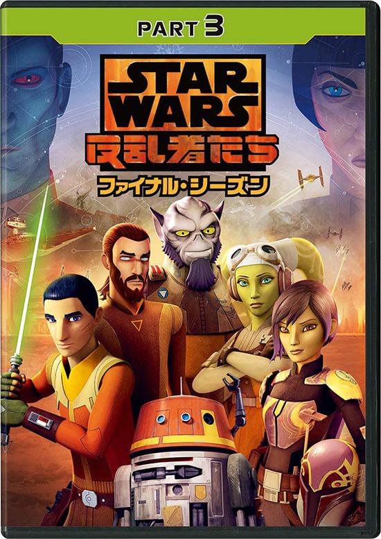 スター・ウォーズ 反乱者たち ファイナル・シーズン PART3 DVD
