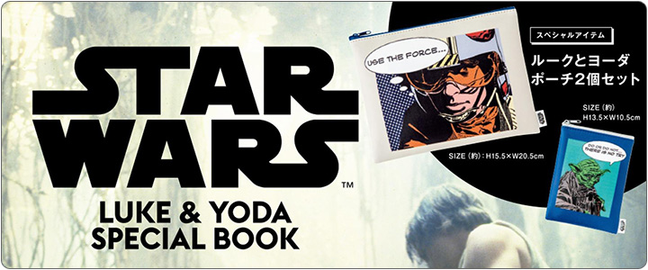 宝島社 STAR WARS LUKE & YODA SPECIAL BOOK